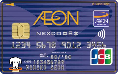 イオンNEXCO西日本カード(WAON一体型)券面