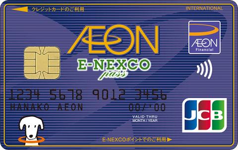 イオン E-NEXCO passカード(WAON一体型)券面