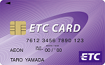 イオンETC専用カード券面