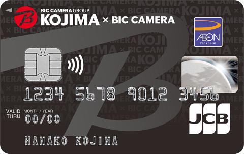 コジマ×ビックカメラカード(コジマポイント・WAON一体型)券面