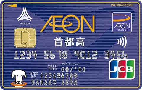 イオン首都高カード券面