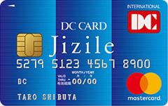 DCカード≪ジザイル≫