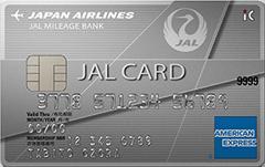 JAL アメリカン・エキスプレス・カード(普通カード)券面