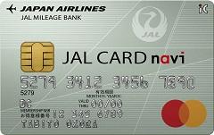 JALカードnavi(Mastercard)