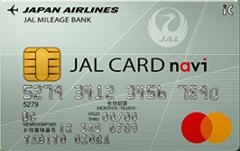 JALカードnavi・DC Mastercard