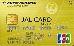 JAL・JCB CLUB-Aカード