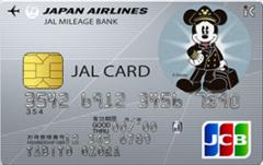 普通カード(ディズニー・デザイン)