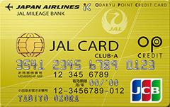 JALカード OPクレジットCLUB-Aカード