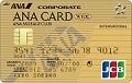 ANA・JCB法人カードワイドゴールドカード券面