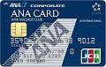 ANA・JCB法人カード(一般)券面