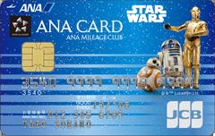 ANA JCB一般カード(スター・ウォーズ デザイン)