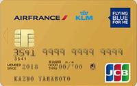 フライング・ブルーJCBゴールドカード