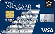 ANA VISAカード(一般)