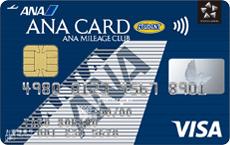 ANA VISAカード(学生用)