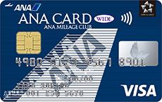 ANAワイドカード・Visa