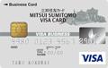 三井住友VISAビジネスカード(クラシックカード)