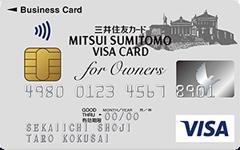 三井住友ビジネスカードfor Owners(クラシックカード)