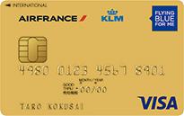 フライング・ブルーVisaゴールドカード