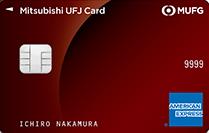 三菱UFJカード アメリカン・エキスプレス・カード