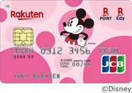 楽天PINKカード(ディズニー・デザイン)