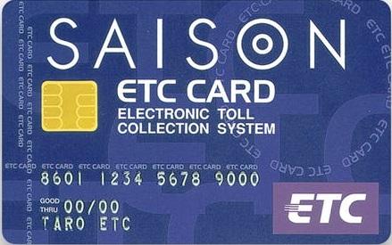 ETCカード券面