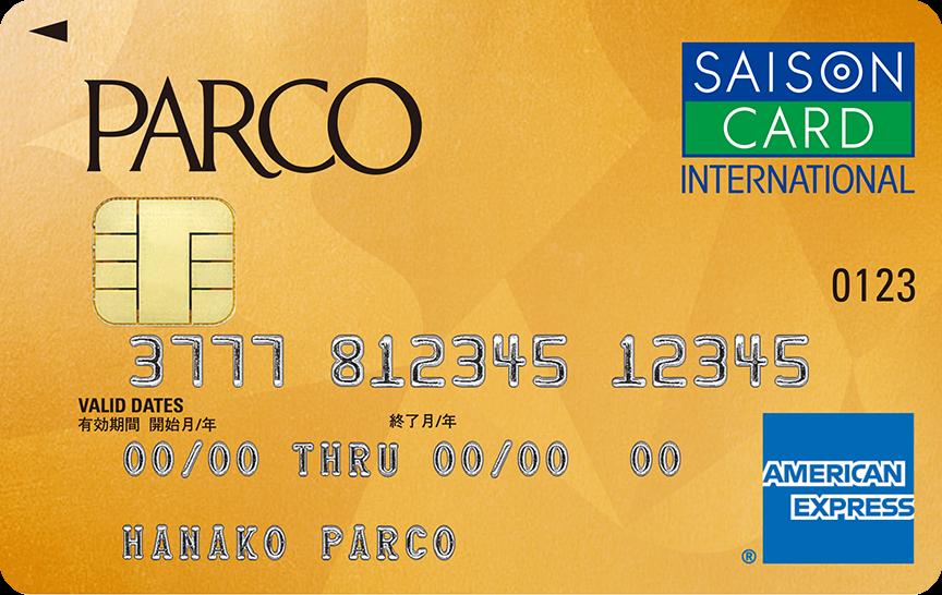 <PARCOカード・アメリカン・エキスプレス・カード>券面