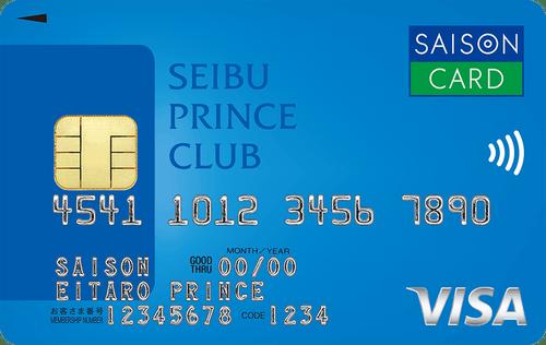SEIBU PRINCE CLUBカードセゾン券面