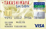 タカシマヤセゾンカードVisa