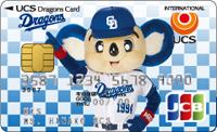 UCSドラゴンズカード(ブルー券面)