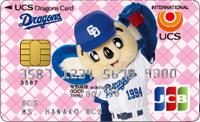 UCSドラゴンズカード(ピンク券面)