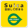 Suica登録して貯まるJRE POINT加盟店